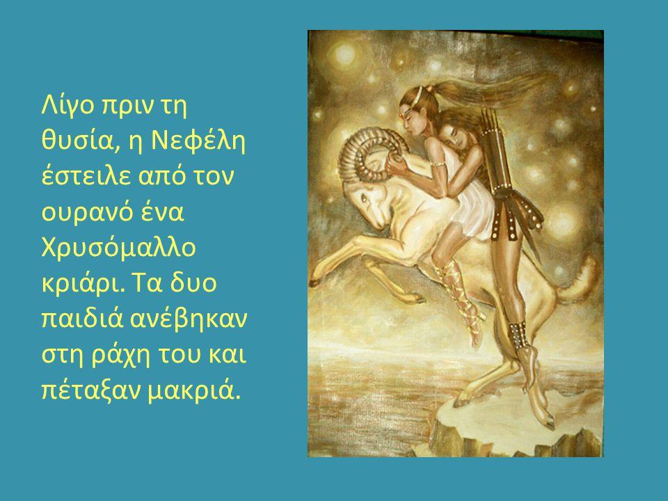 Λίγο πριν τη θυσία, η Νεφέλη έστειλε από τον ουρανό ένα Χρυσόμαλλο κριάρι.