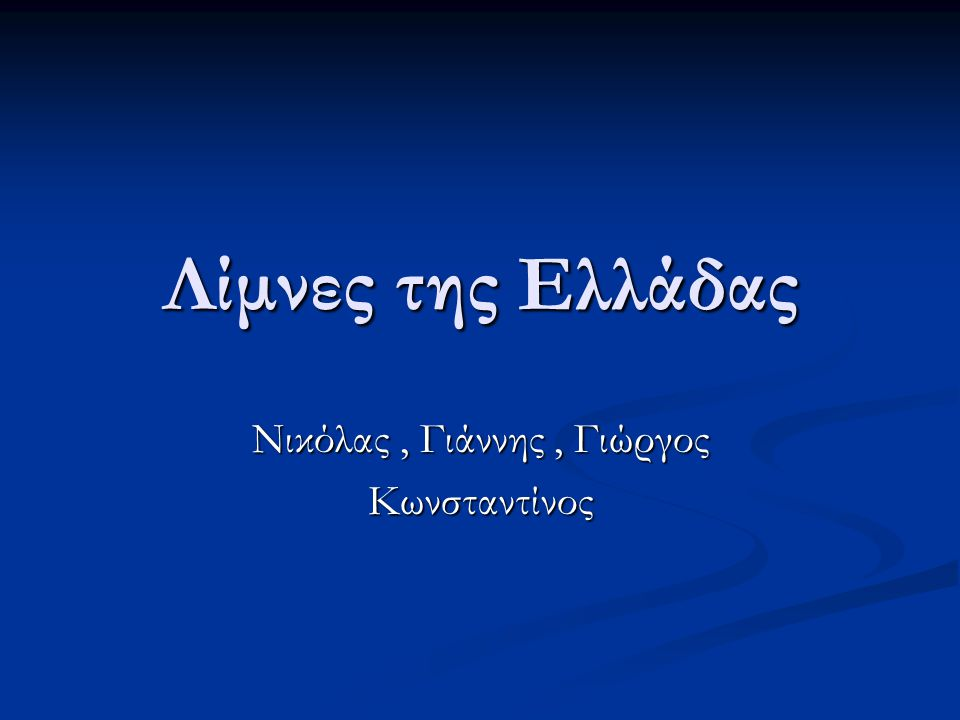 Νικόλας , Γιάννης , Γιώργος Κωνσταντίνος