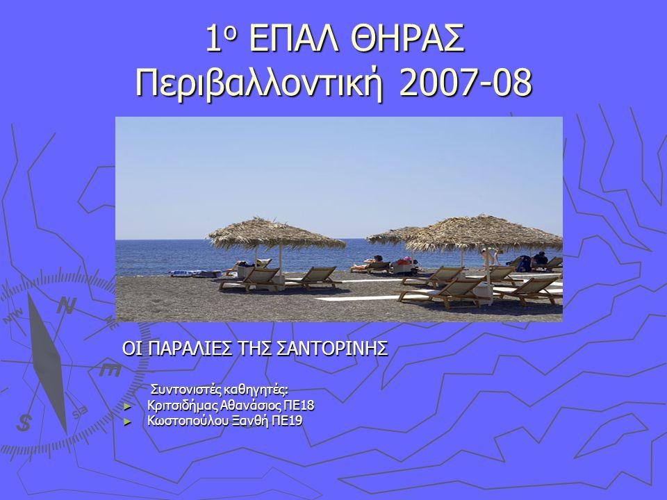 1ο ΕΠΑΛ ΘΗΡΑΣ Περιβαλλοντική 2007-08
