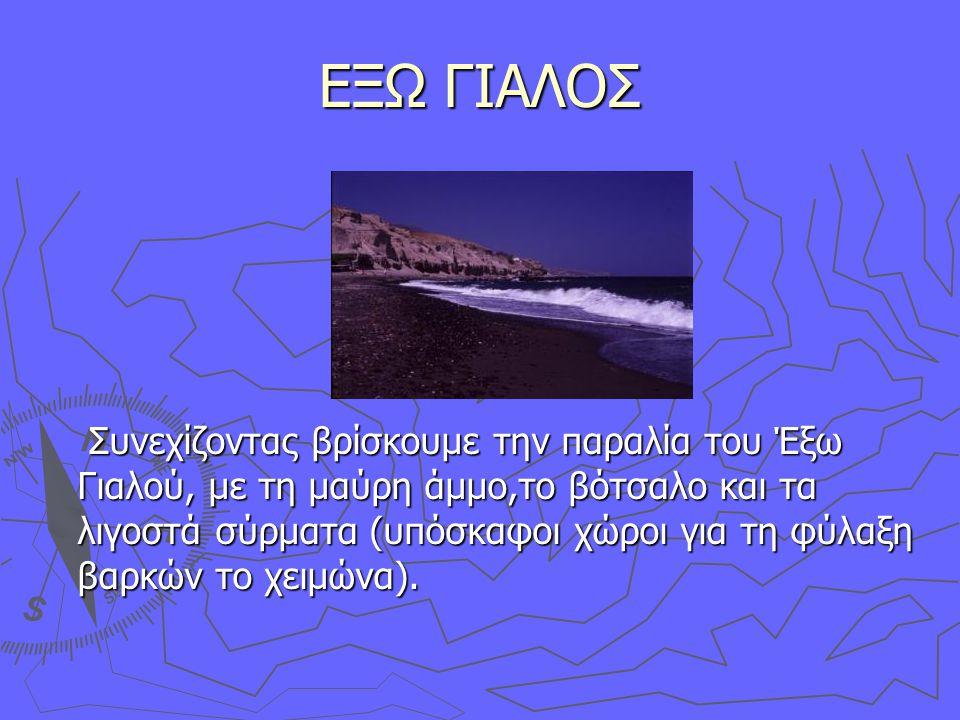 ΕΞΩ ΓΙΑΛΟΣ