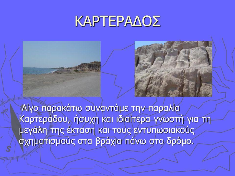 ΚΑΡΤΕΡΑΔΟΣ