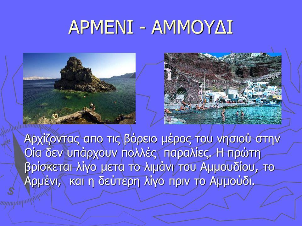 ΑΡΜΕΝΙ - ΑΜΜΟΥΔΙ