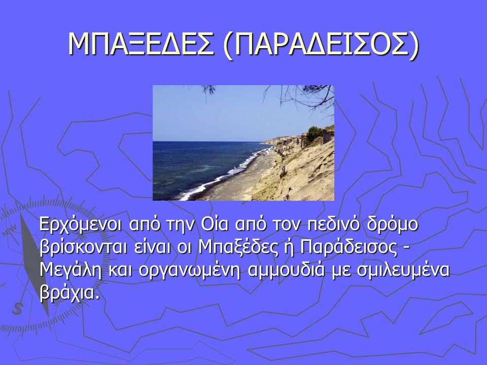 ΜΠΑΞΕΔΕΣ (ΠΑΡΑΔΕΙΣΟΣ)