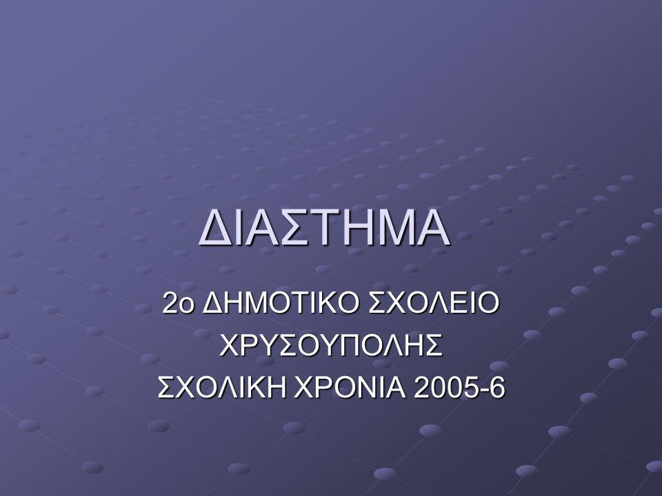 2ο ΔΗΜΟΤΙΚΟ ΣΧΟΛΕΙΟ ΧΡΥΣΟΥΠΟΛΗΣ ΣΧΟΛΙΚΗ ΧΡΟΝΙΑ 2005-6
