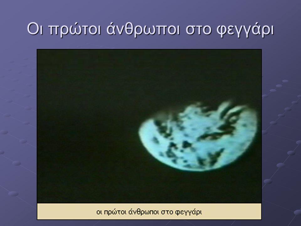 Οι πρώτοι άνθρωποι στο φεγγάρι
