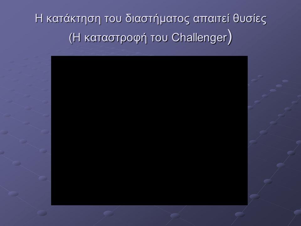 Η κατάκτηση του διαστήματος απαιτεί θυσίες (Η καταστροφή του Challenger)