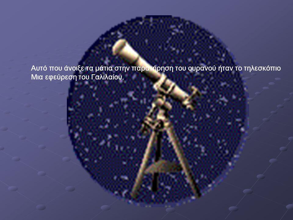 Αυτό που άνοιξε τα μάτια στην παρατήρηση του ουρανού ήταν το τηλεσκόπιο