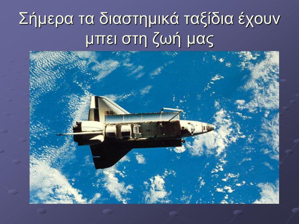 Σήμερα τα διαστημικά ταξίδια έχουν μπει στη ζωή μας