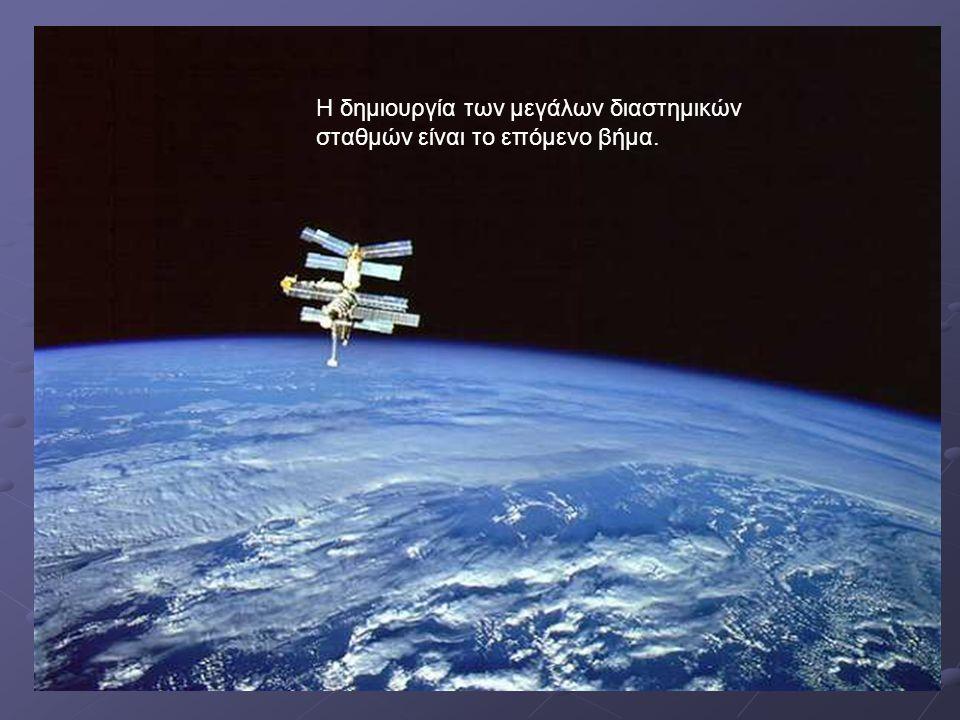 Η δημιουργία των μεγάλων διαστημικών