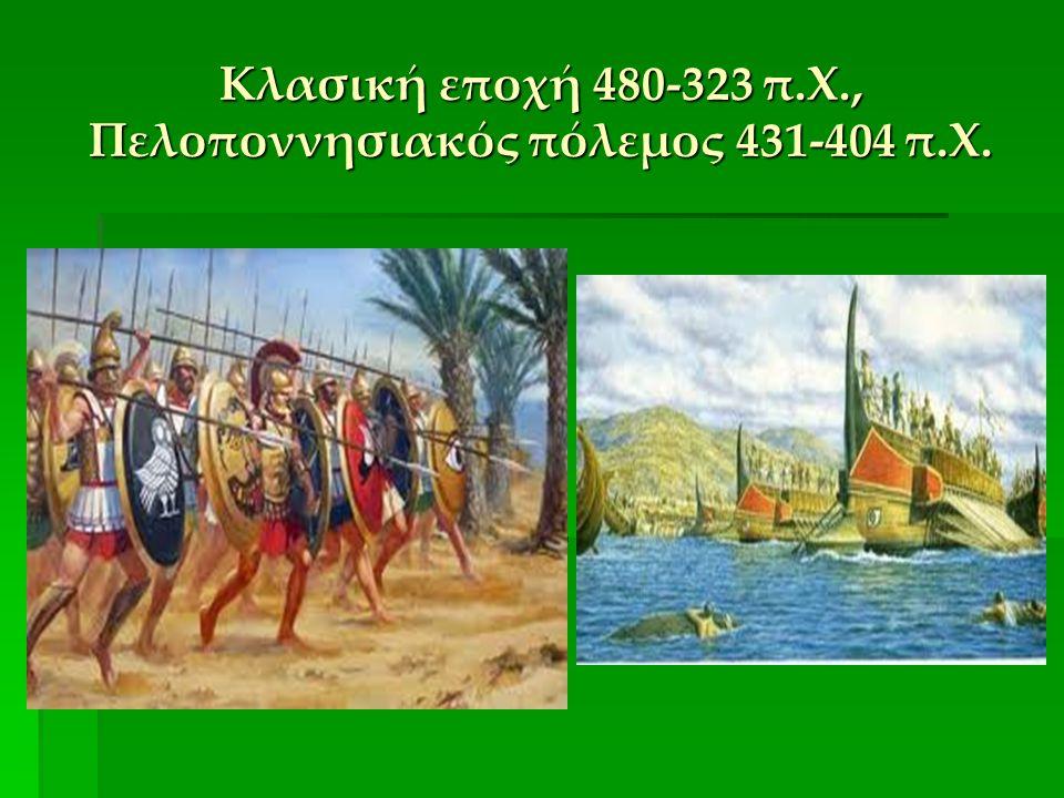 Κλασική εποχή 480-323 π.Χ., Πελοποννησιακός πόλεμος 431-404 π.Χ.