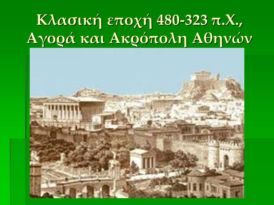 Κλασική εποχή 480-323 π.Χ., Αγορά και Ακρόπολη Αθηνών