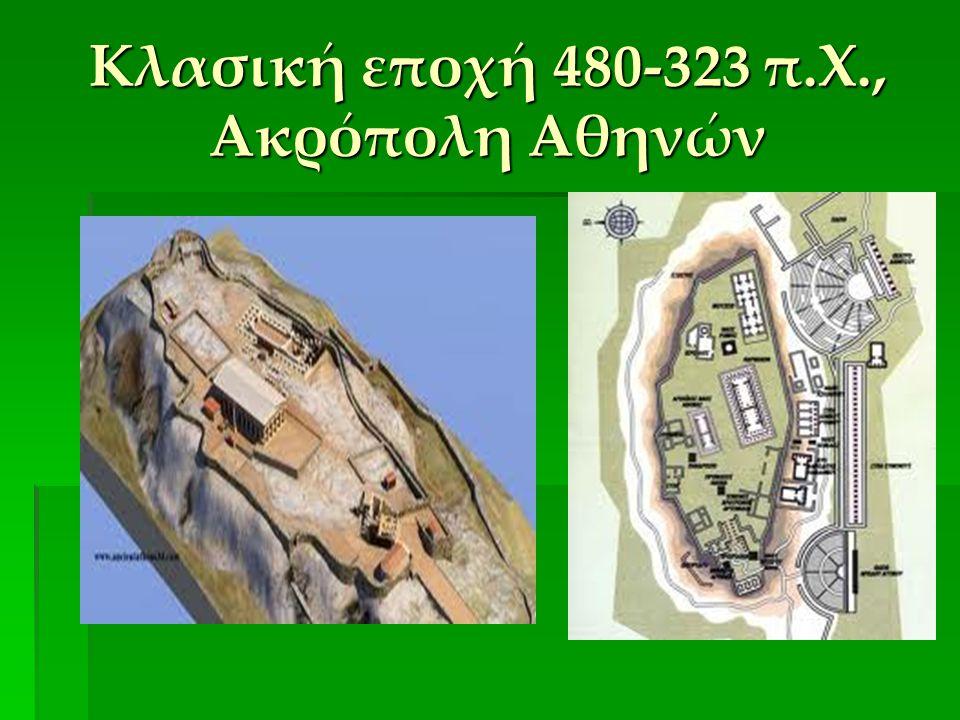 Κλασική εποχή 480-323 π.Χ., Ακρόπολη Αθηνών