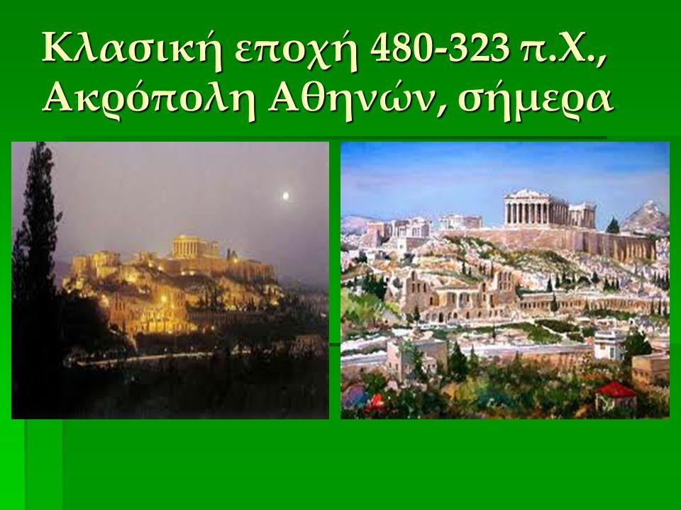 Κλασική εποχή 480-323 π.Χ., Ακρόπολη Αθηνών, σήμερα