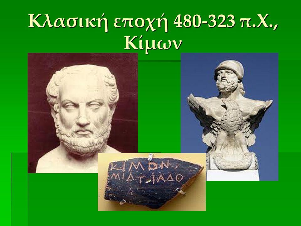 Κλασική εποχή 480-323 π.Χ., Κίμων