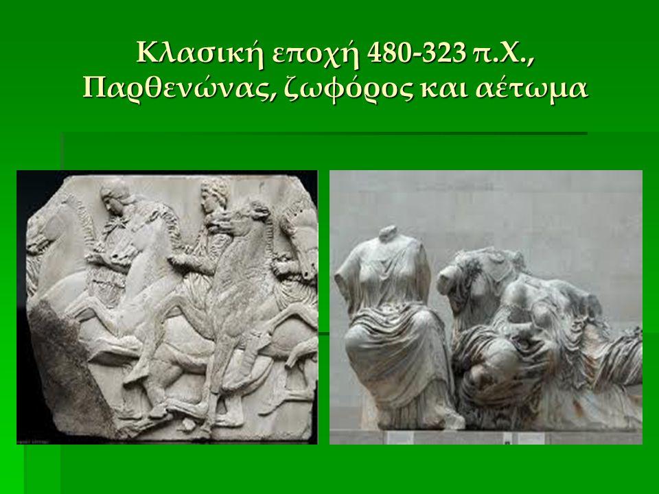 Κλασική εποχή 480-323 π.Χ., Παρθενώνας, ζωφόρος και αέτωμα