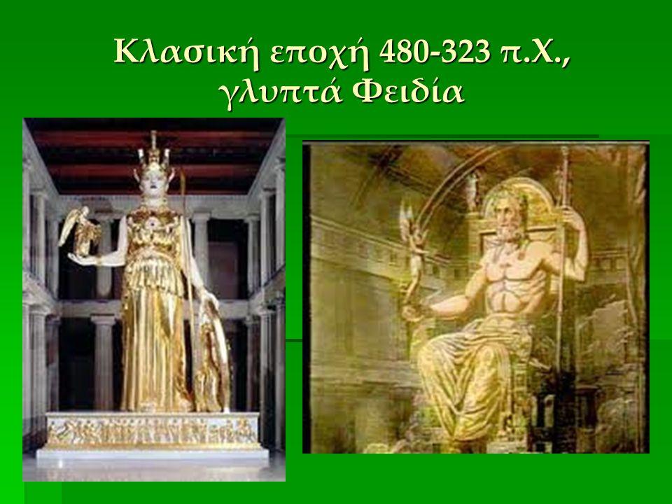 Κλασική εποχή 480-323 π.Χ., γλυπτά Φειδία