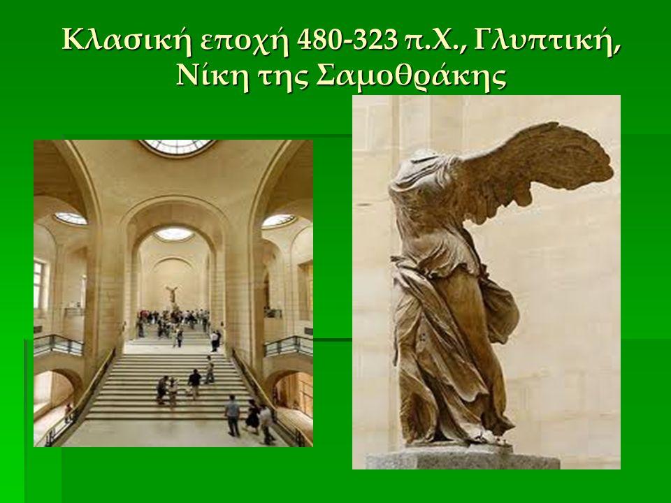 Κλασική εποχή 480-323 π.Χ., Γλυπτική, Νίκη της Σαμοθράκης