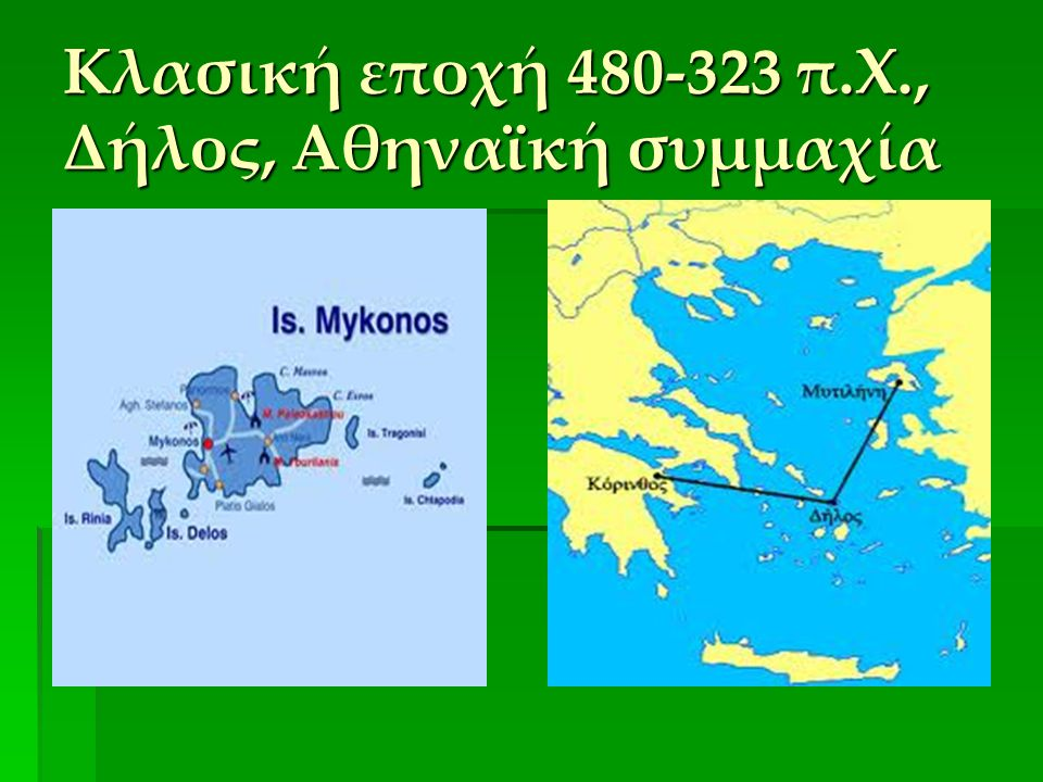 Κλασική εποχή 480-323 π.Χ., Δήλος, Αθηναϊκή συμμαχία