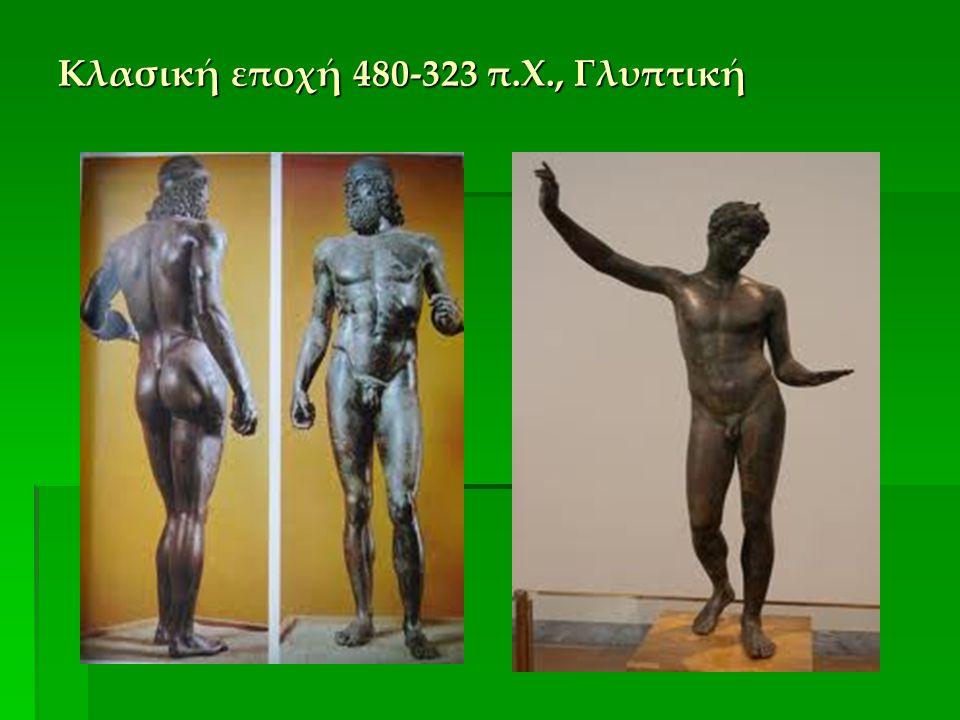 Κλασική εποχή 480-323 π.Χ., Γλυπτική