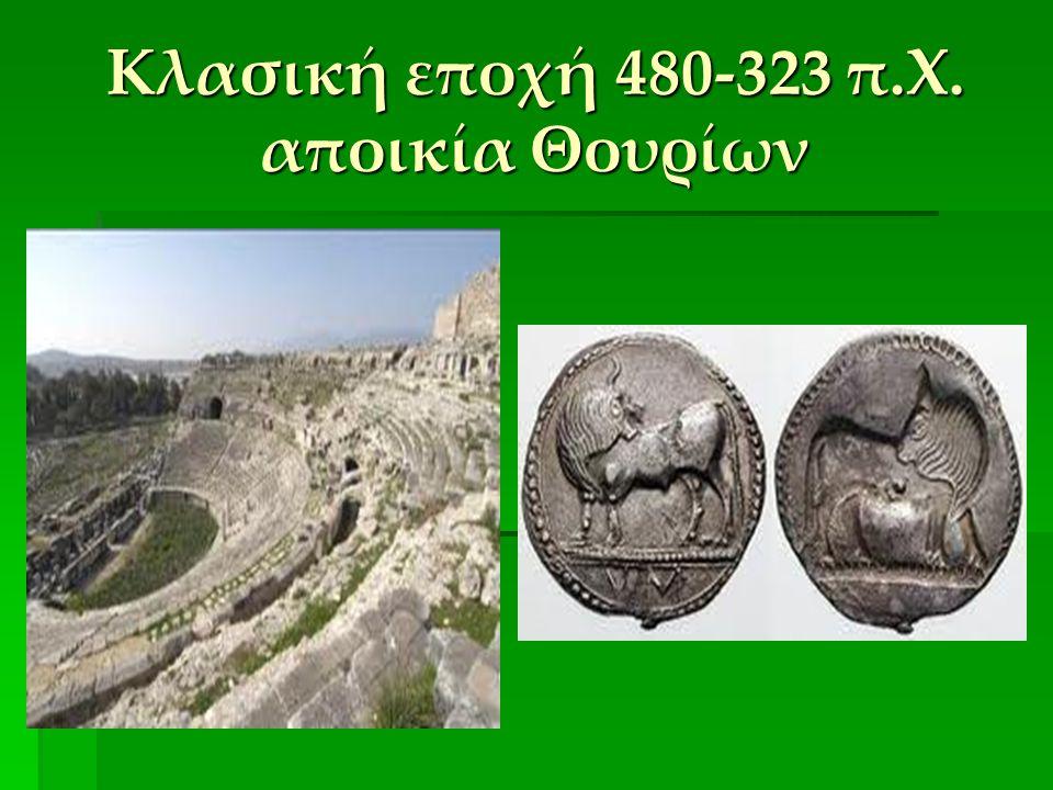 Κλασική εποχή 480-323 π.Χ. αποικία Θουρίων