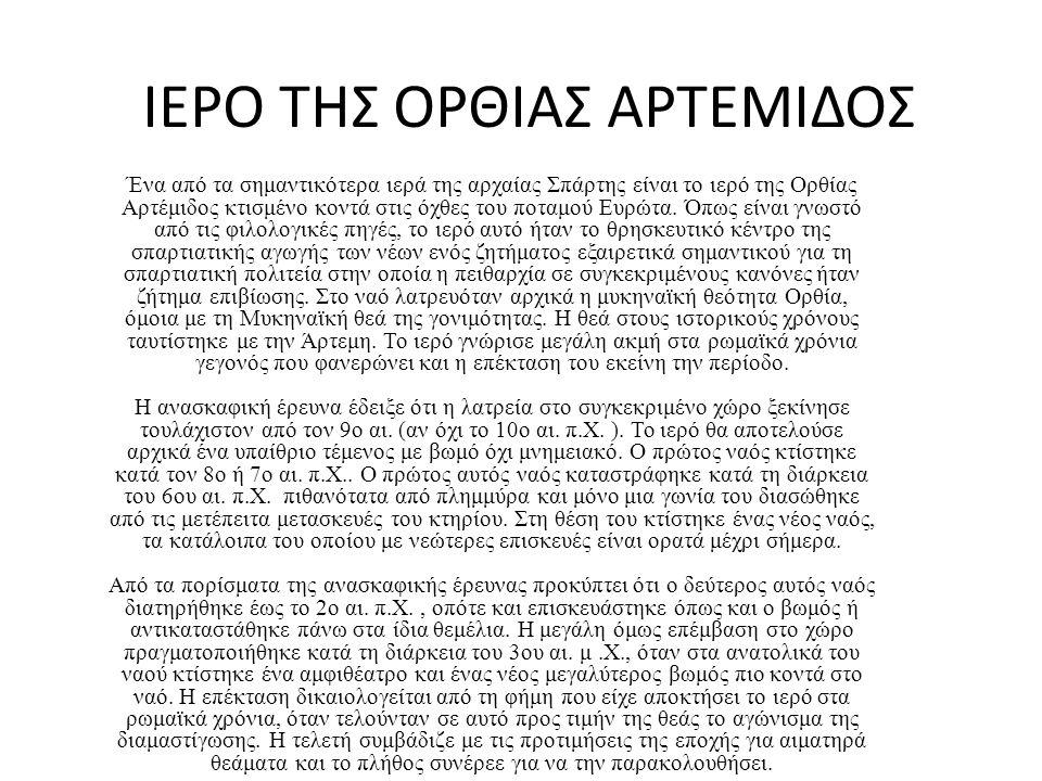 ΙΕΡΟ ΤΗΣ ΟΡΘΙΑΣ ΑΡΤΕΜΙΔΟΣ