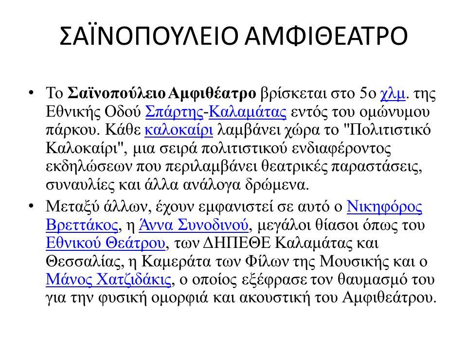 ΣΑΪΝΟΠΟΥΛΕΙΟ ΑΜΦΙΘΕΑΤΡΟ