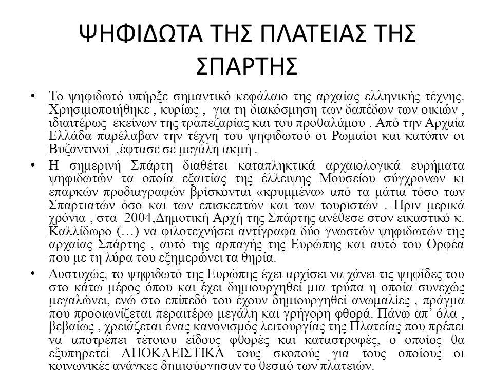 ΨΗΦΙΔΩΤΑ ΤΗΣ ΠΛΑΤΕΙΑΣ ΤΗΣ ΣΠΑΡΤΗΣ