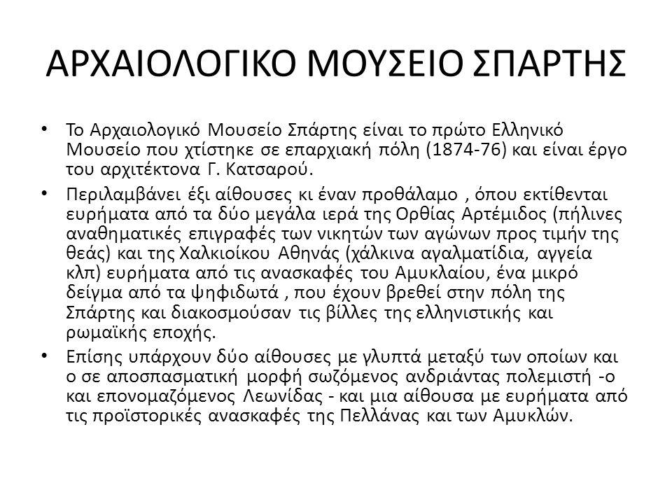 ΑΡΧΑΙΟΛΟΓΙΚΟ ΜΟΥΣΕΙΟ ΣΠΑΡΤΗΣ