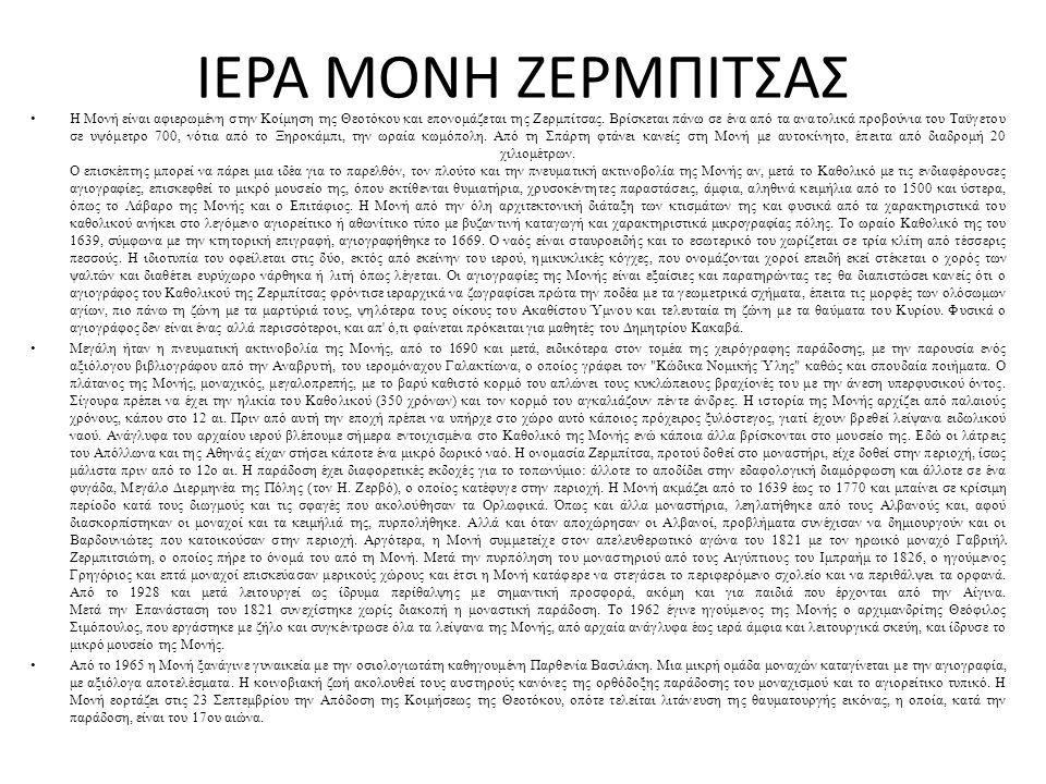 ΙΕΡΑ ΜΟΝΗ ΖΕΡΜΠΙΤΣΑΣ