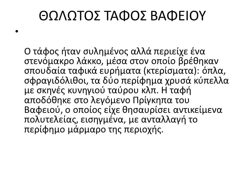 ΘΩΛΩΤΟΣ ΤΑΦΟΣ ΒΑΦΕΙΟΥ