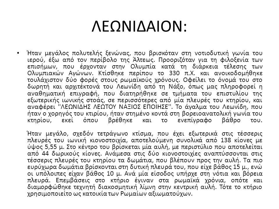 ΛΕΩΝΙΔΑΙΟΝ: