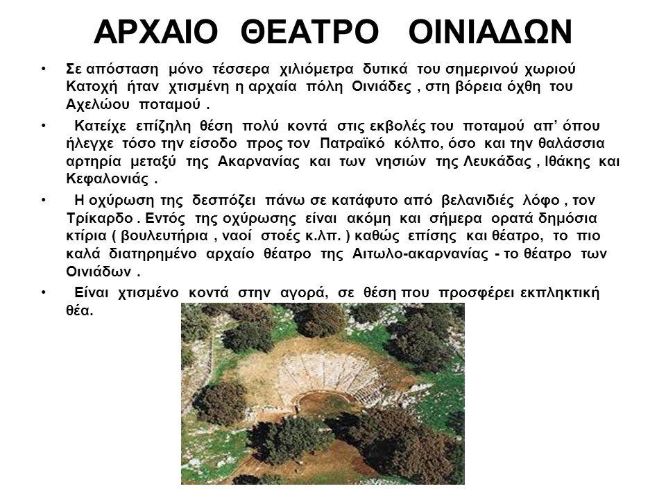 ΑΡΧΑΙΟ ΘΕΑΤΡΟ ΟΙΝΙΑΔΩΝ