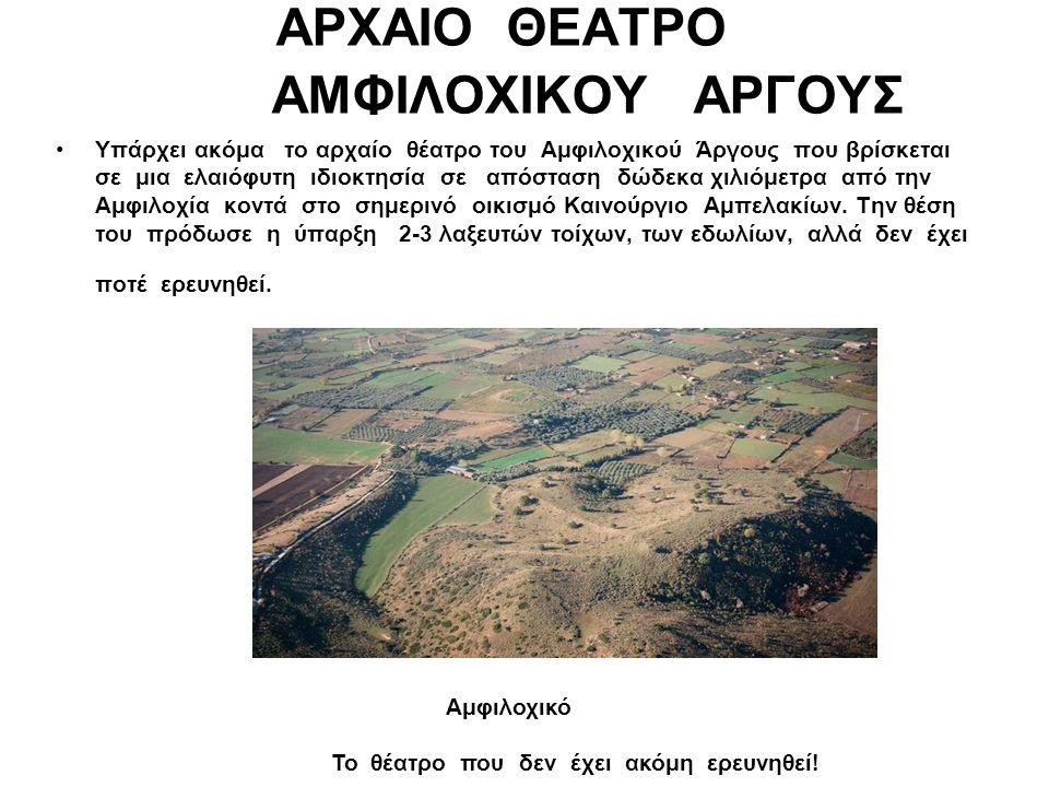 ΑΡΧΑΙΟ ΘΕΑΤΡΟ ΑΜΦΙΛΟΧΙΚΟΥ ΑΡΓΟΥΣ