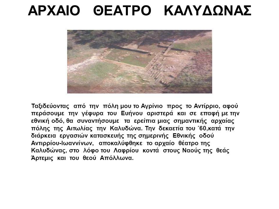 ΑΡΧΑΙΟ ΘΕΑΤΡΟ ΚΑΛΥΔΩΝΑΣ