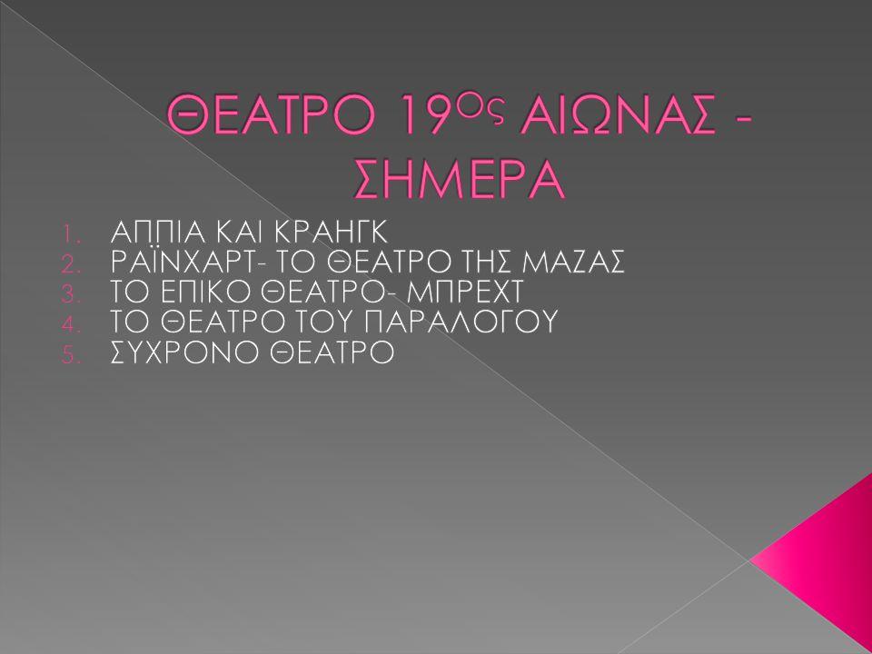 ΘΕΑΤΡΟ 19Ος ΑΙΩΝΑΣ - ΣΗΜΕΡΑ