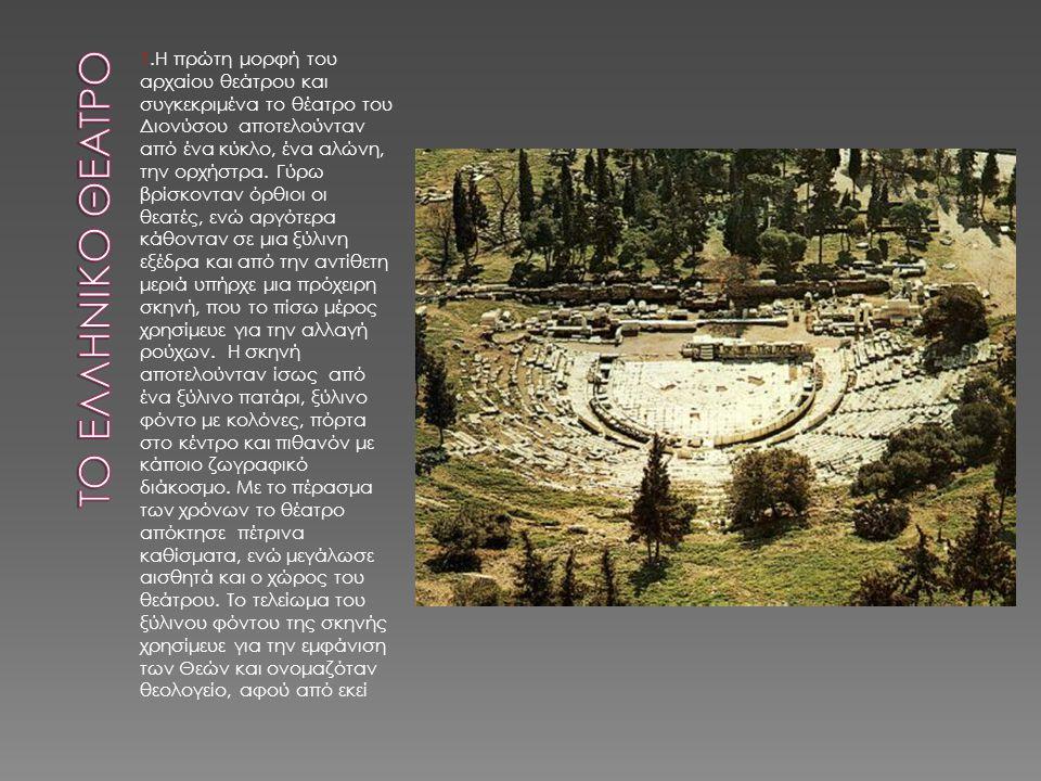 Το ελληνικο θεατρο