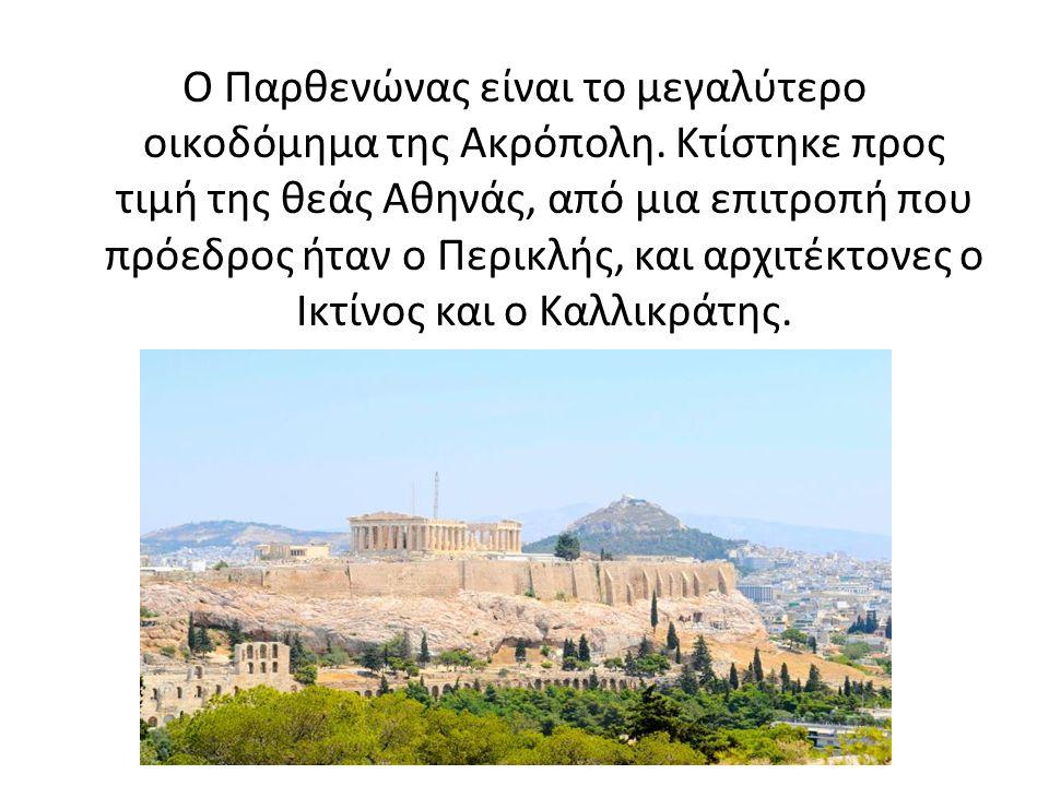 Ο Παρθενώνας είναι το μεγαλύτερο οικοδόμημα της Ακρόπολη