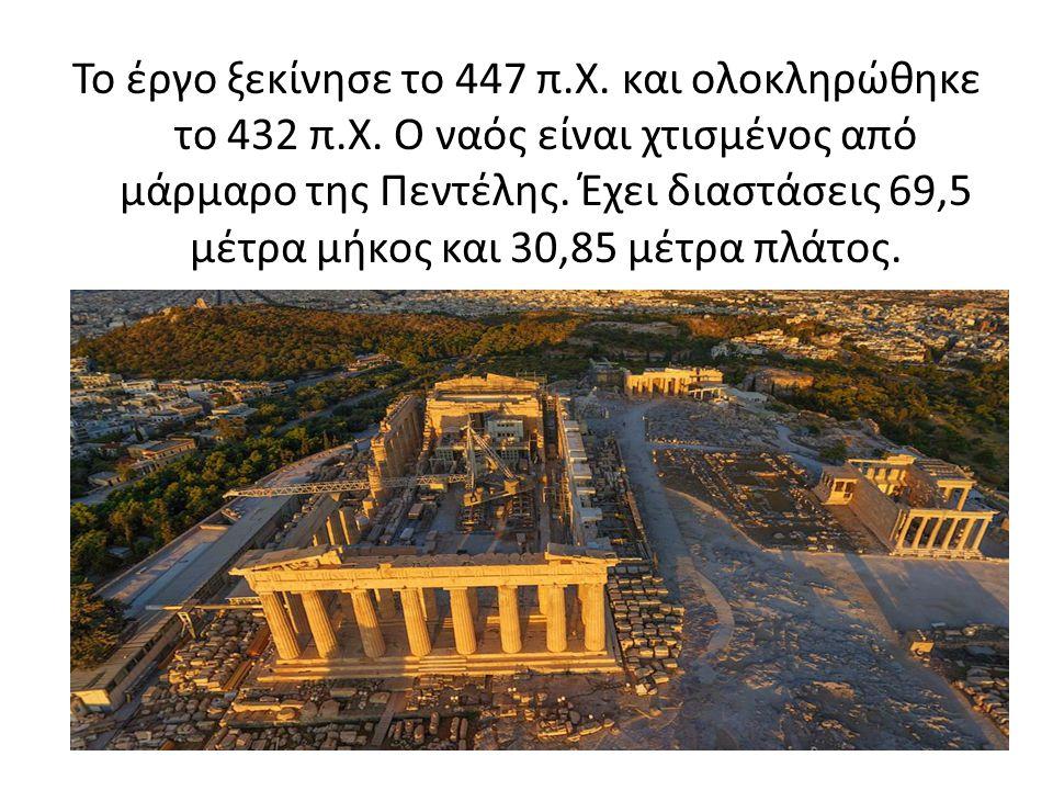 Το έργο ξεκίνησε το 447 π. Χ. και ολοκληρώθηκε το 432 π. Χ