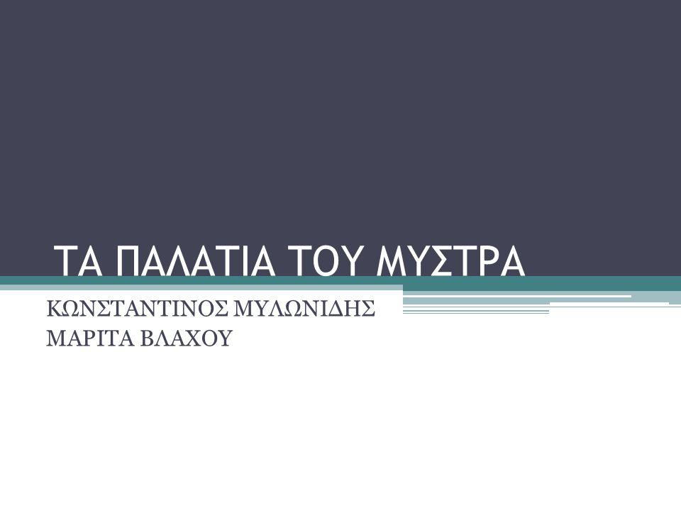 ΚΩΝΣΤΑΝΤΙΝΟΣ ΜΥΛΩΝΙΔΗΣ ΜΑΡΙΤΑ ΒΛΑΧΟΥ