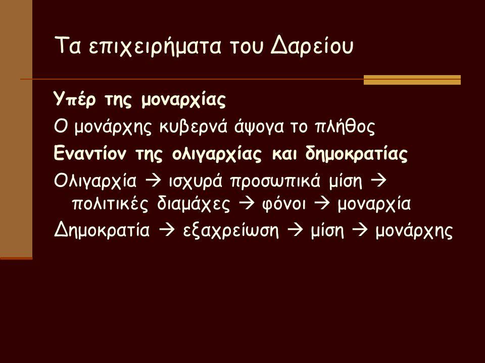 Τα επιχειρήματα του Δαρείου