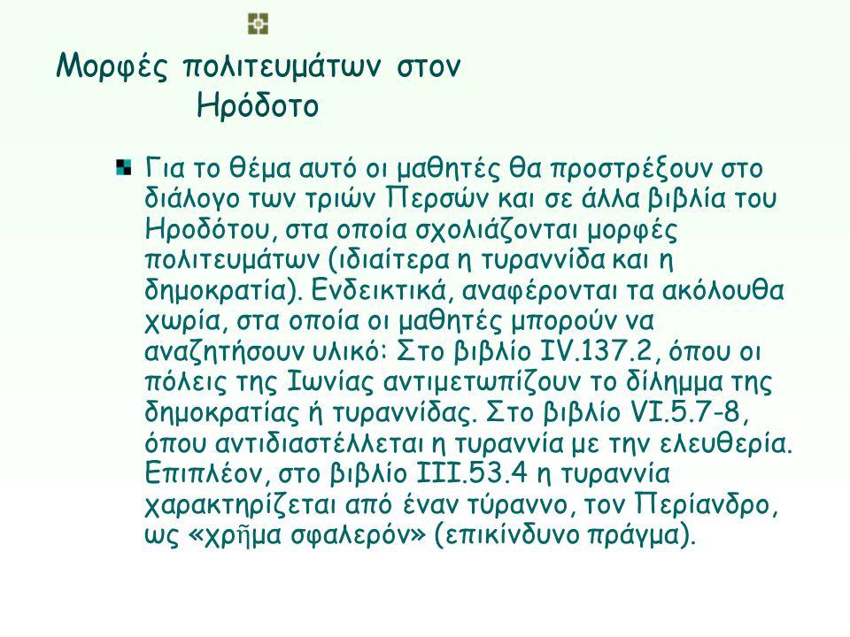 Μορφές πολιτευμάτων στον Ηρόδοτο