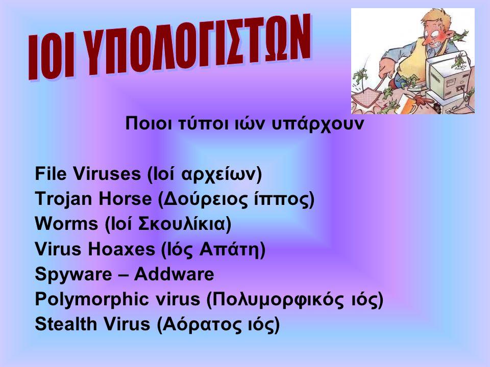 Ποιοι τύποι ιών υπάρχουν