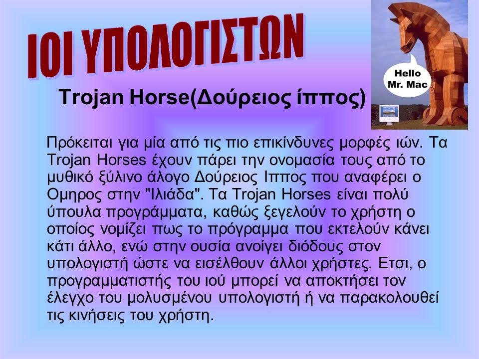 ΙΟΙ ΥΠΟΛΟΓΙΣΤΩΝ Trojan Horse(Δούρειος ίππος)
