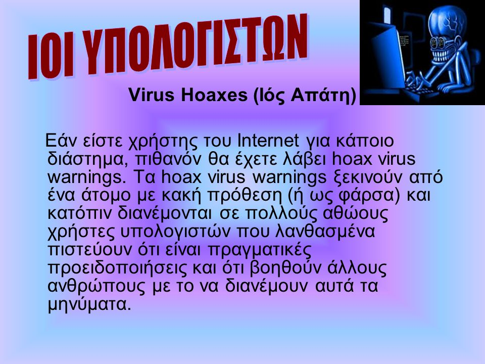 Virus Hoaxes (Ιός Απάτη)