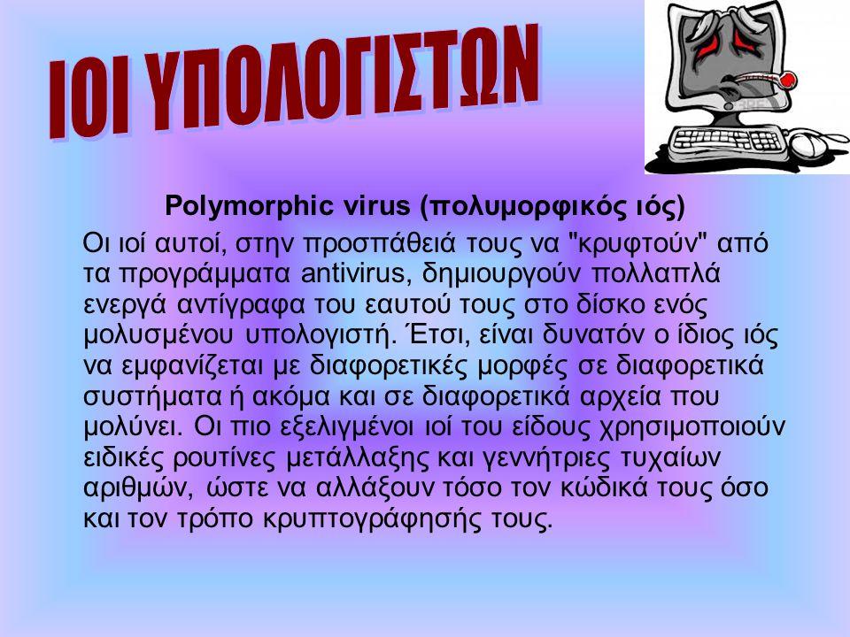 Polymorphic virus (πολυμορφικός ιός)
