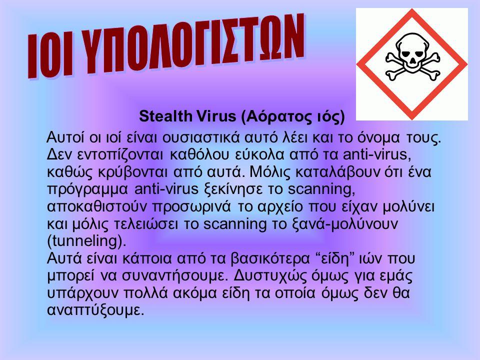 Stealth Virus (Αόρατος ιός)