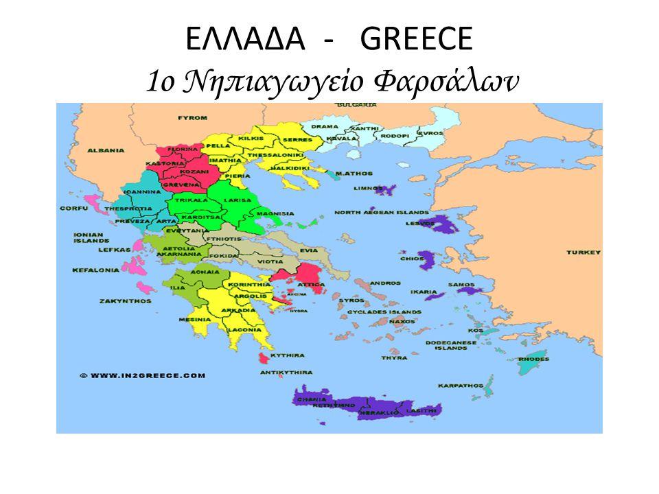 ΕΛΛΑΔΑ - GREECE 1o Νηπιαγωγείο Φαρσάλων