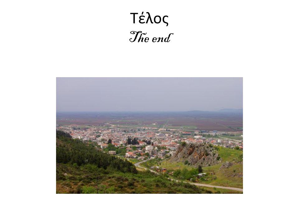 Τέλος The end