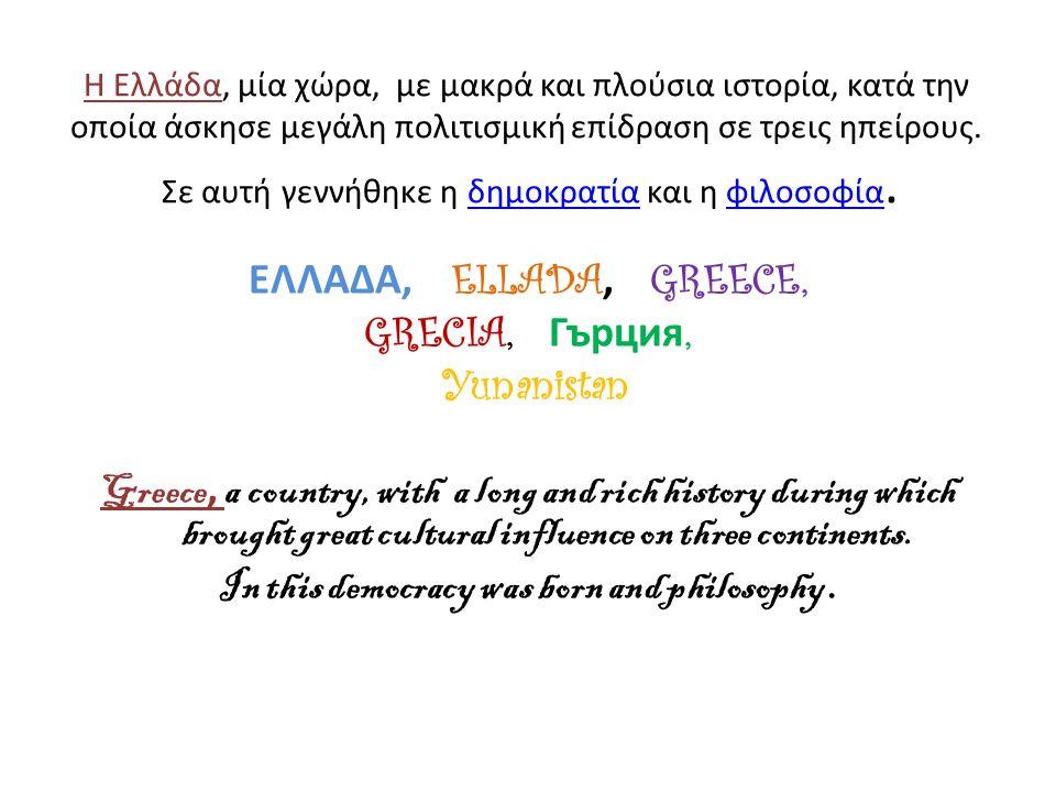 Η Ελλάδα, μία χώρα, με μακρά και πλούσια ιστορία, κατά την οποία άσκησε μεγάλη πολιτισμική επίδραση σε τρεις ηπείρους. Σε αυτή γεννήθηκε η δημοκρατία και η φιλοσοφία.