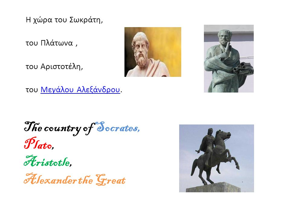 The country of Socrates, Plato, Aristotle, Alexander the Great